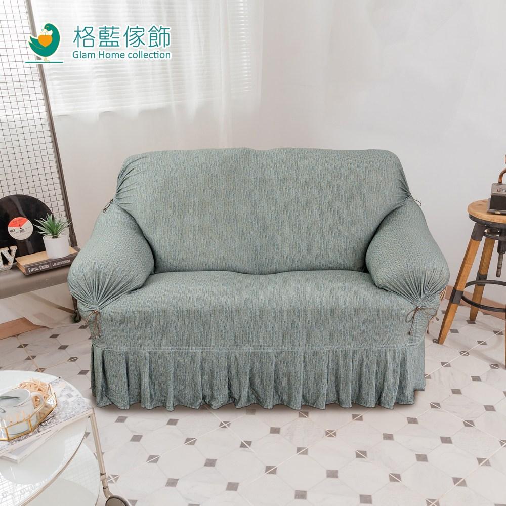 【格藍傢飾】繪影裙擺涼感沙發套-碧藍1+2+3人