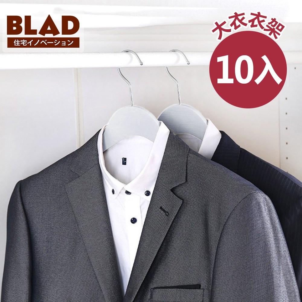 【BLAD】日系高級仿木乾濕兩用寬肩西裝衣架-超值10入(灰)灰