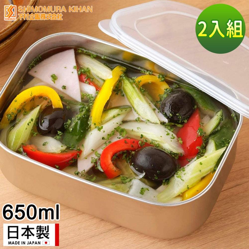 【日本下村工業】日本製深形不鏽鋼保鮮盒二入組650ML