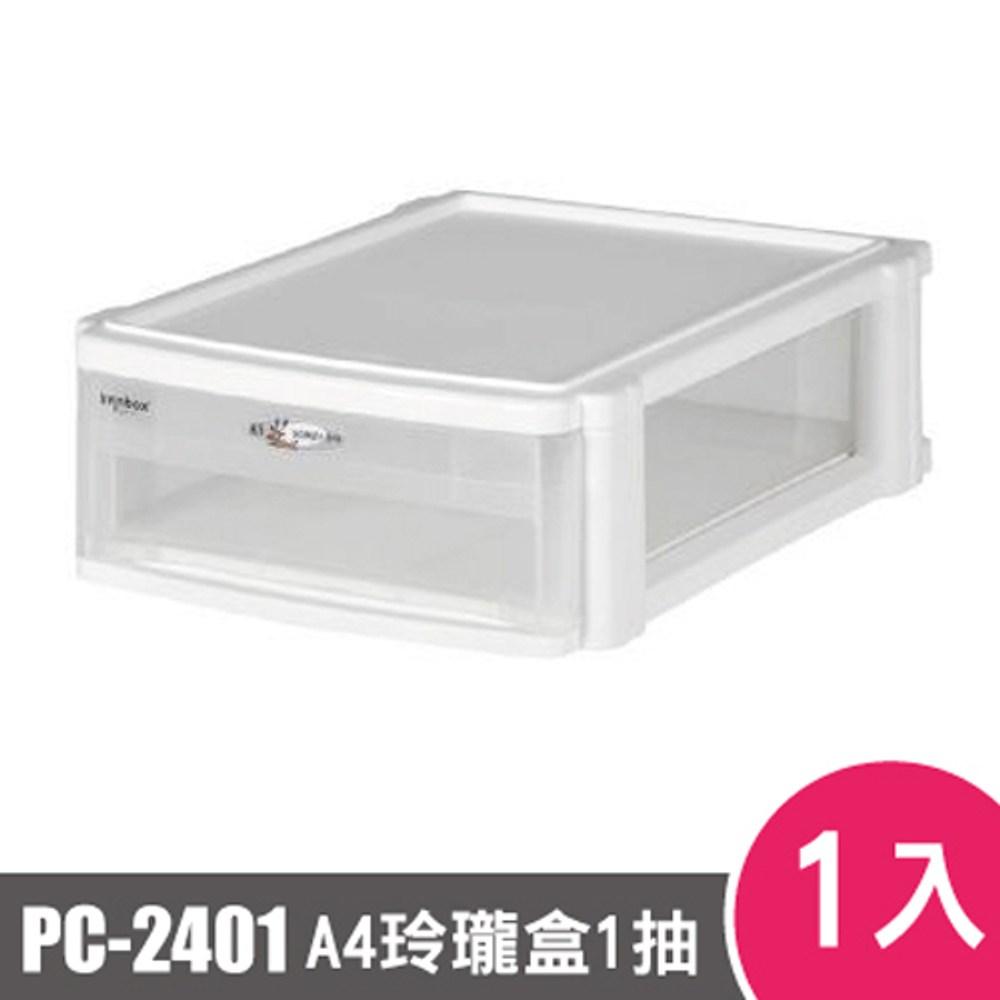樹德SHUTER魔法收納力玲瓏盒-A4 PC-2401 1入