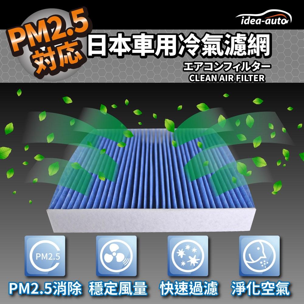 【日本idea-auto】PM2.5車用空調濾網日產-SANS012