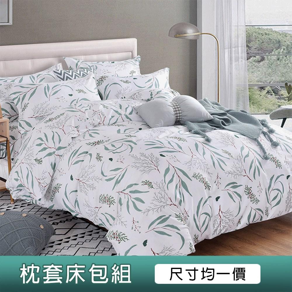 【You Can Buy】舒膚柔綿枕套床包組(全尺寸均一價)白色戀人-雙人