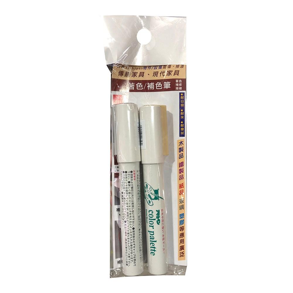 日本Asahipen 水性木製品/多用途著色/補色筆-珍珠灰/淺橡木