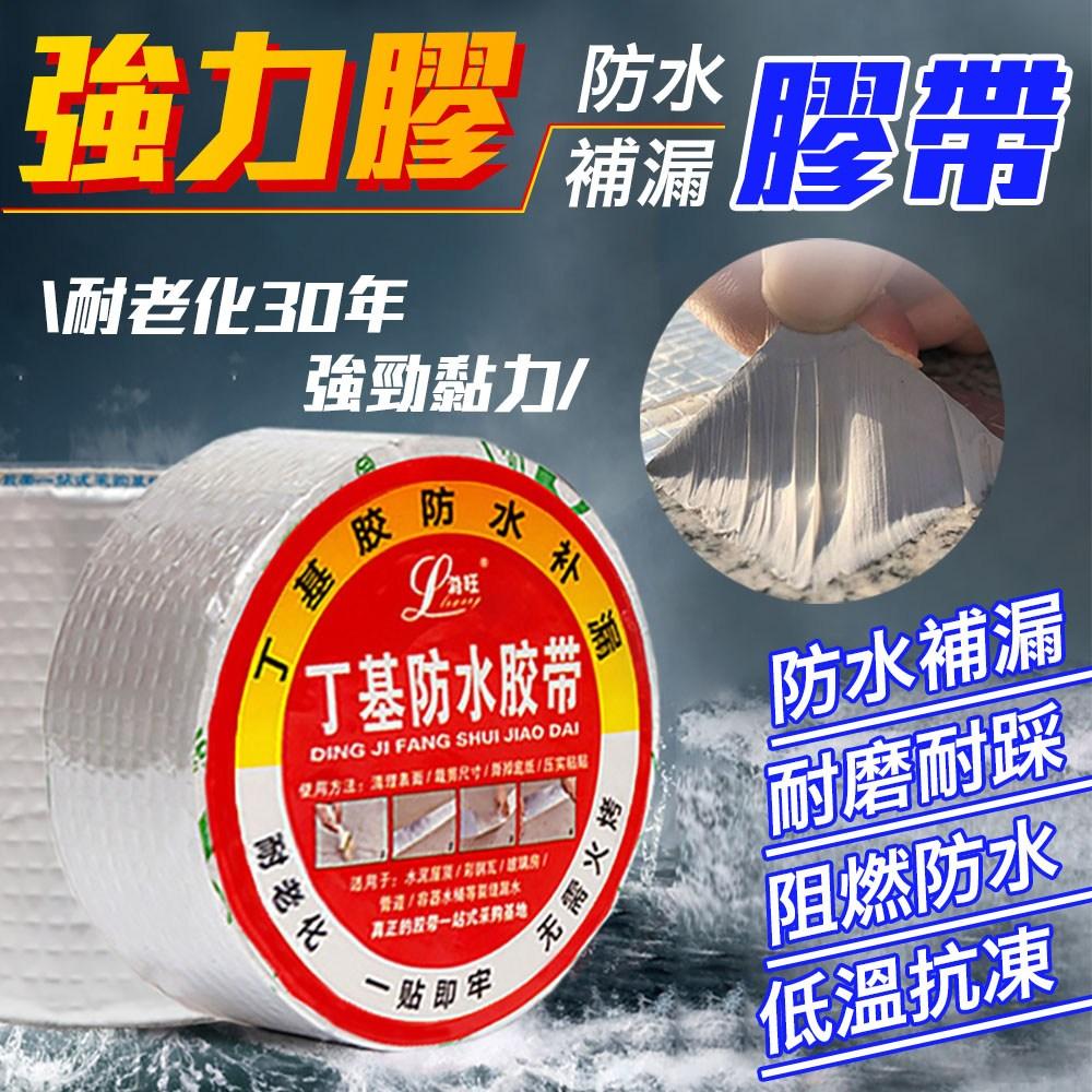 強力膠防水補漏膠帶防水膠帶