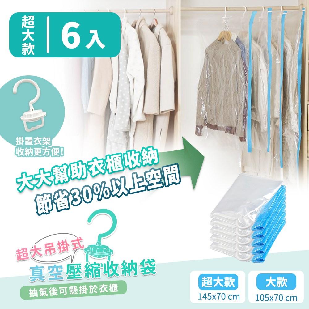【家適帝】吊掛式真空壓縮收納袋 6入(超大尺寸)吊掛壓縮袋超大*6