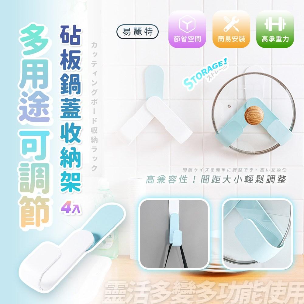 【易麗特】多用途可調節砧板鍋蓋收納架(4入)