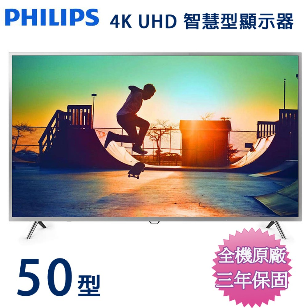 飛利浦50型4K淨藍光智慧連網顯示器+視訊盒 50PUH6073~含運
