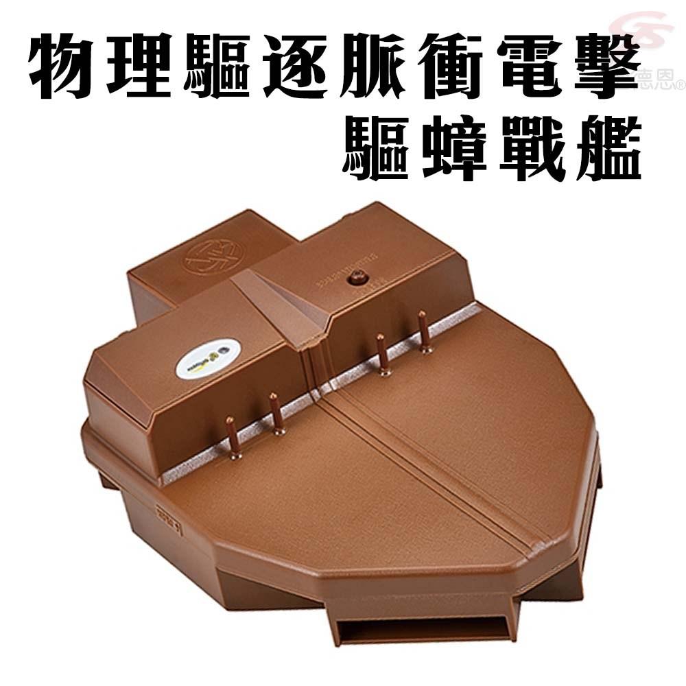金德恩 台灣製造 物理驅逐脈衝電擊驅蟑戰艦/高壓電擊/省電環保個