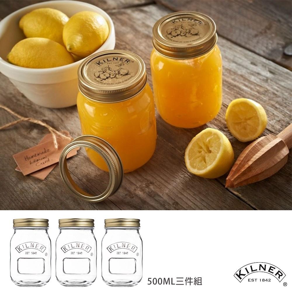 【KILNER】經典款儲存罐 0.5L-3件組