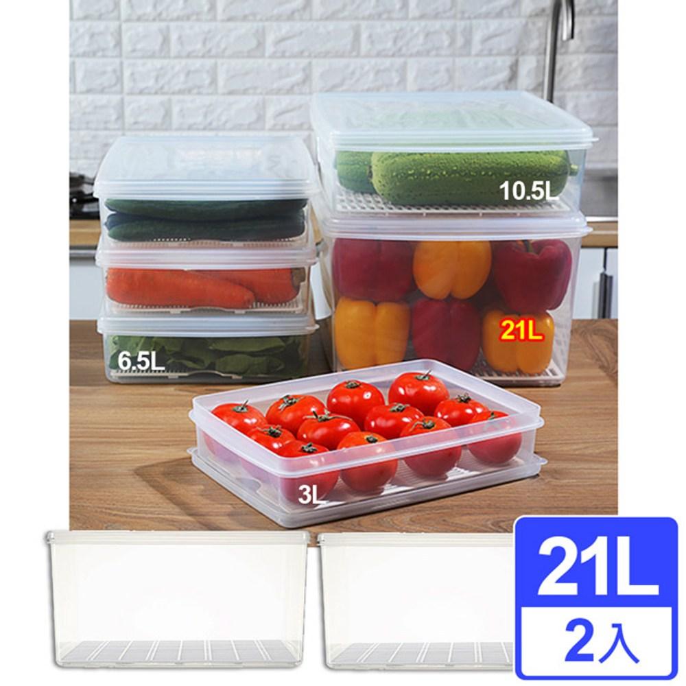【Famous】名廚21L長型保鮮盒(大) (二入)