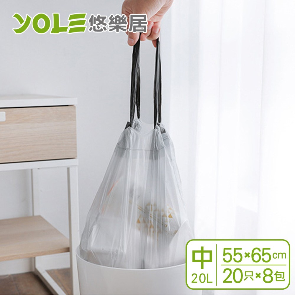 【YOLE悠樂居】家用多尺寸加厚封口拉繩垃圾袋-中20L-20只x8包