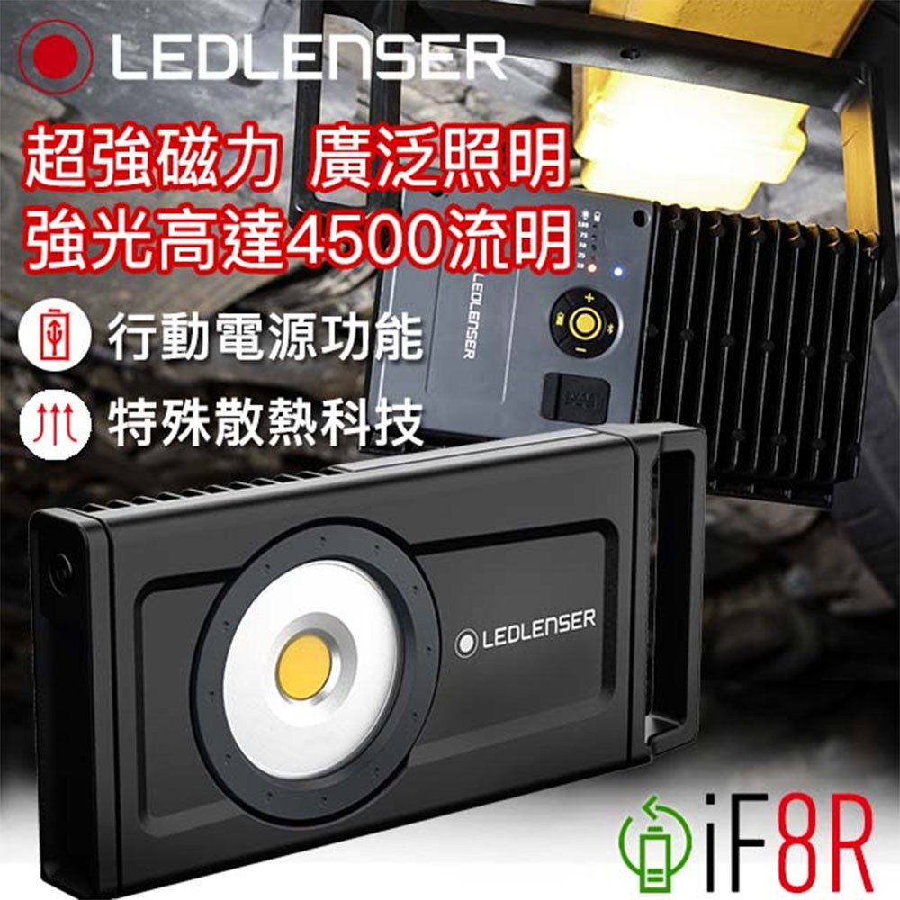 德國Ledlenser iF8R 高亮度充電式工作燈