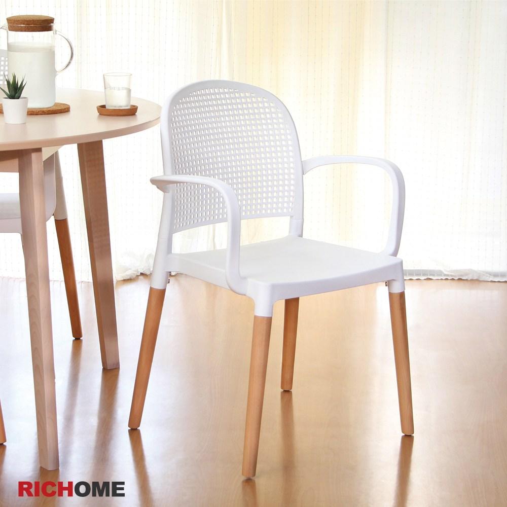 【RICHOME】北歐時尚餐椅(4入)白色