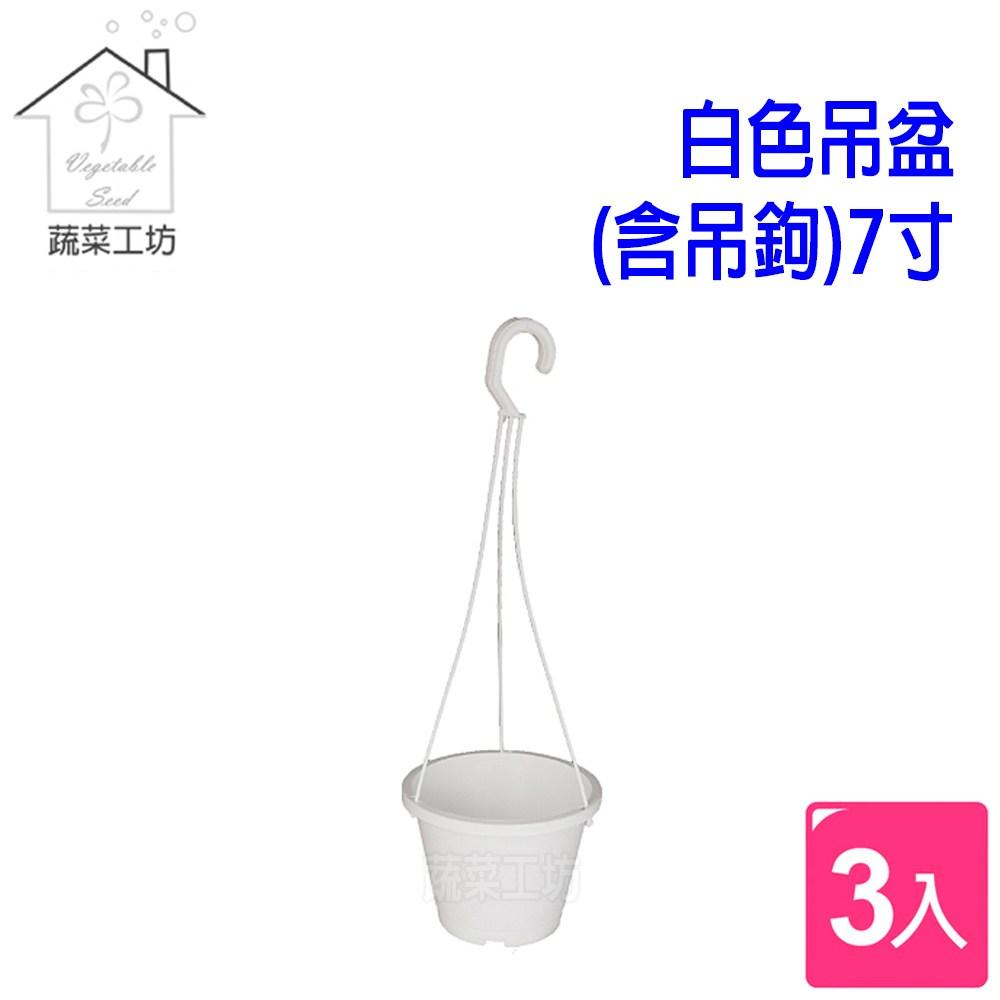 白色吊盆(含吊鉤)7寸  3個/組