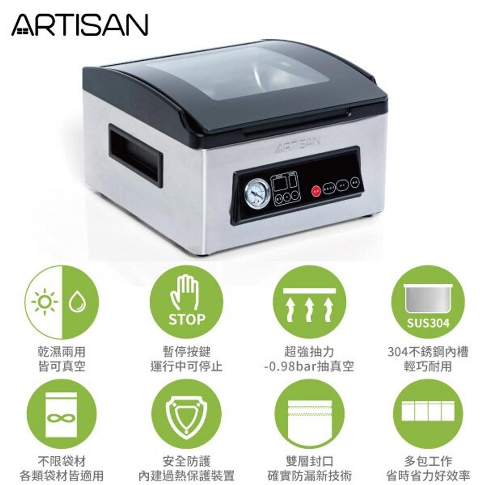 ARTISAN不鏽鋼腔式真空包裝機CVS3050