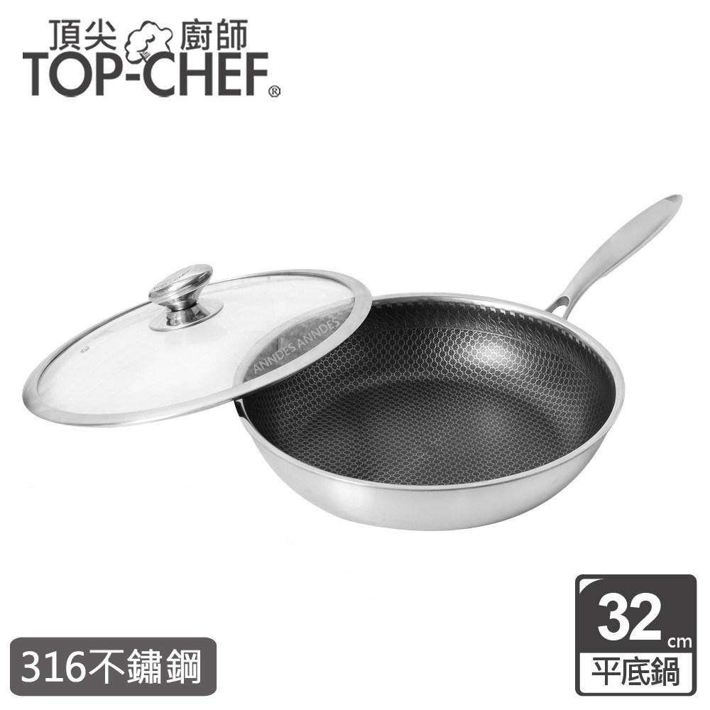 【頂尖廚師 】316不鏽鋼曜晶耐磨蜂巢平底鍋32公分(簡約版) 附鍋蓋