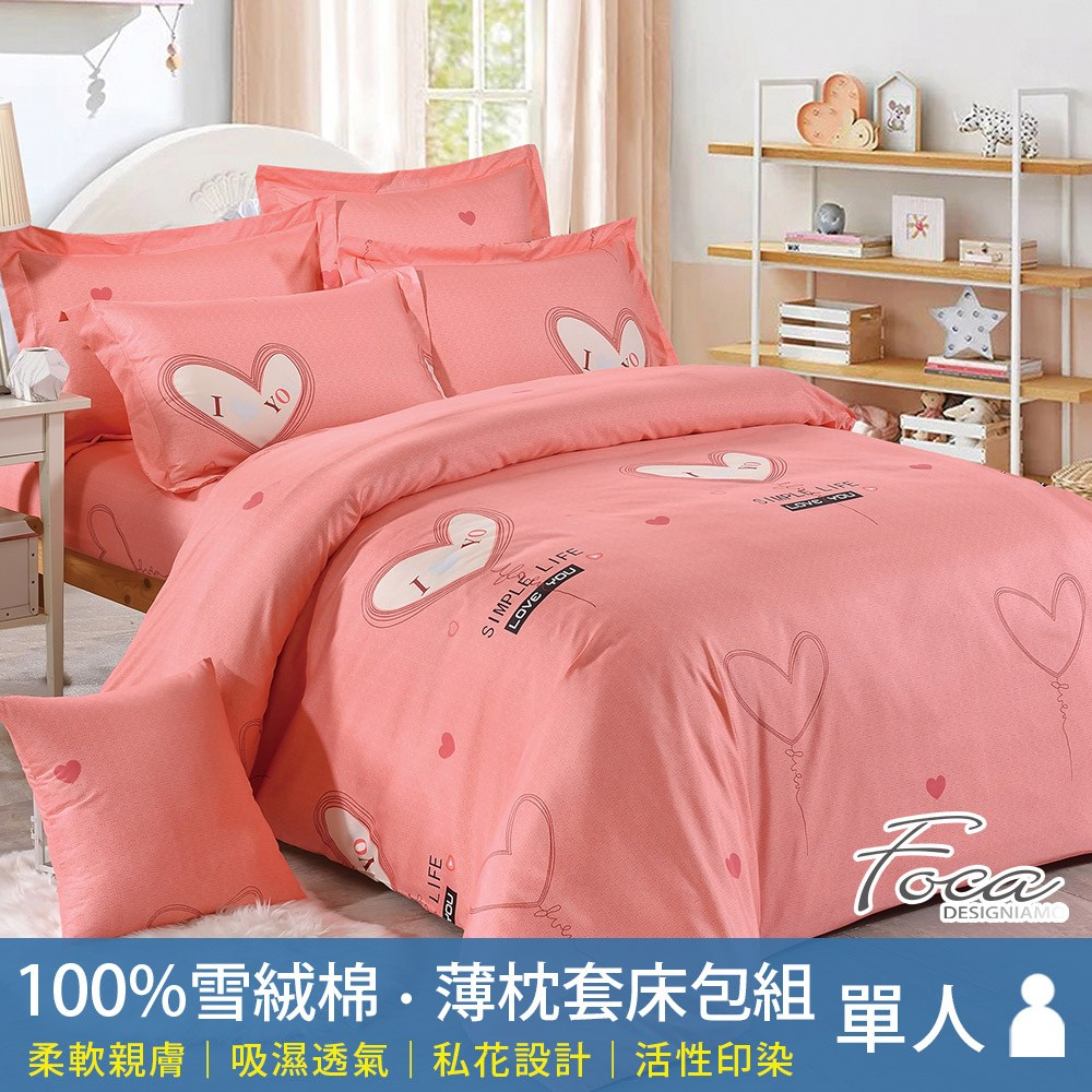 【FOCA】愛神之結 單人MIT製造100%雪絨棉薄床包枕套二件組