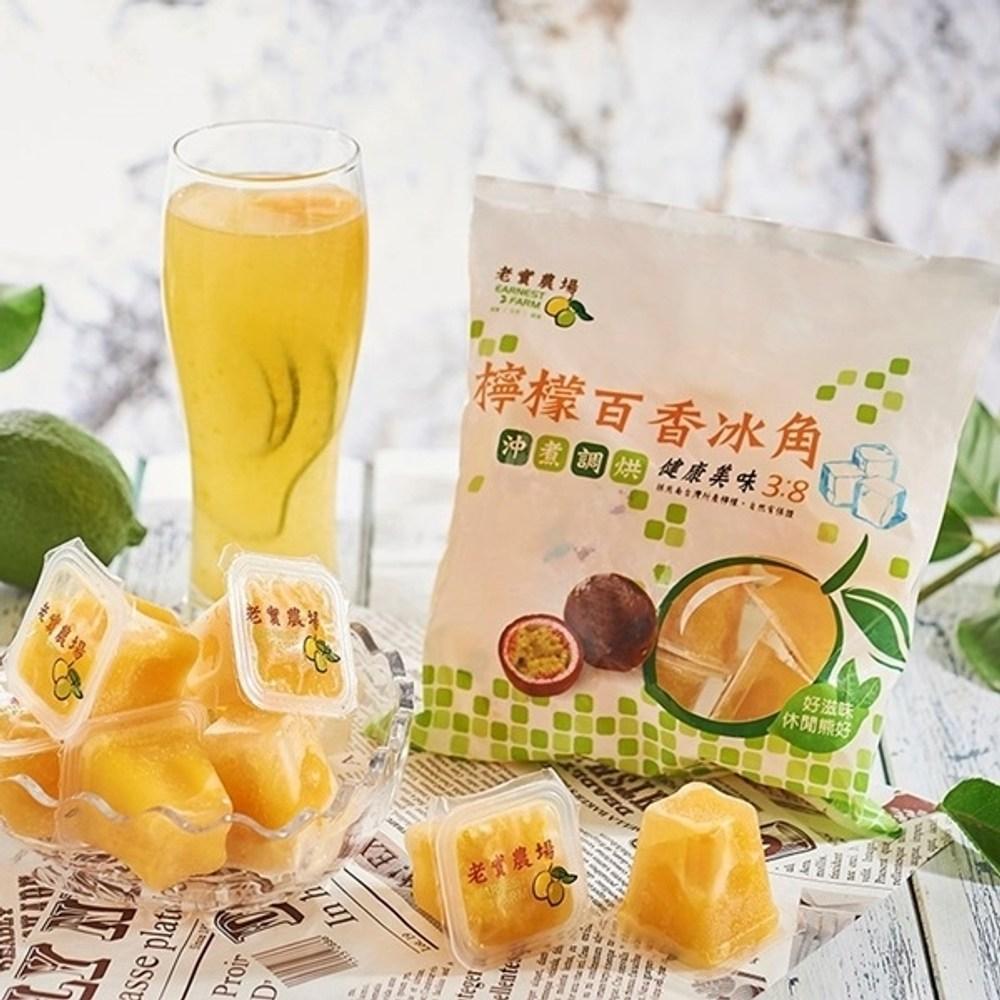 老實農場.檸檬百香果冰角x10袋