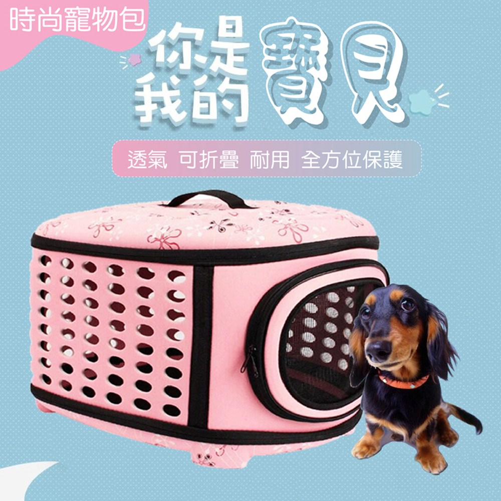 【媽媽咪呀】時尚摺疊寵物提籠/寵物外出包_優雅粉優雅粉