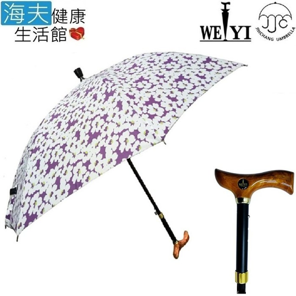 【海夫】Weiyi 志昌可調高自動傘杖JCSU-C01-11/花漾年華