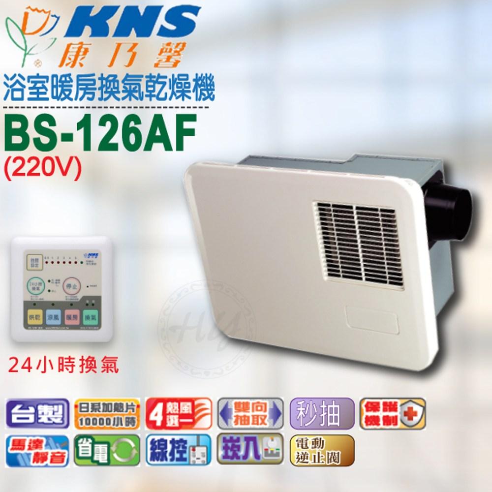 KNS康乃馨〔BS-126AF〕220V線控型浴室暖風乾燥機 陶瓷加熱