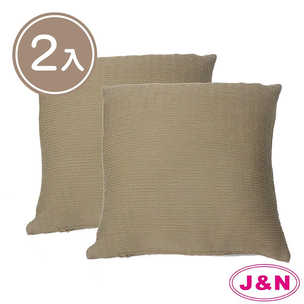 【J&N】柔波彈性抱枕45*45卡其(2入/1組)卡其