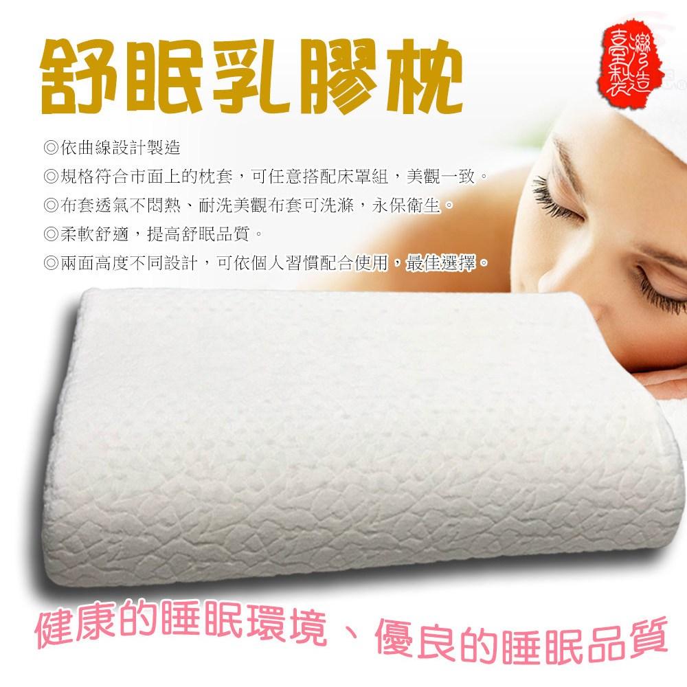 金德恩 2入曲線型透氣舒眠乳膠枕63x41cm組