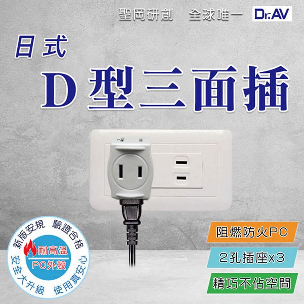 聖岡科技日式D型3面插(TNT-822)