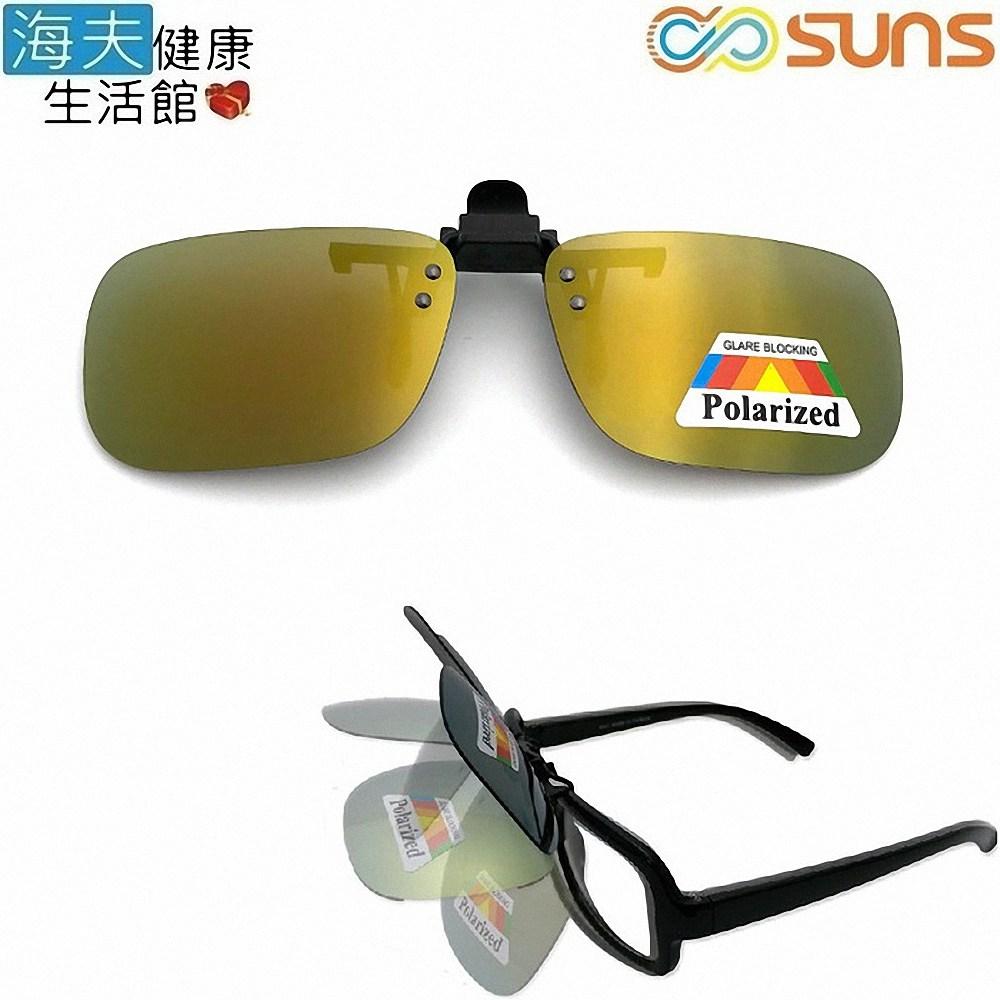 【海夫】向日葵眼鏡 偏光夾片 防眩光 超輕/小版無框(桔水銀)