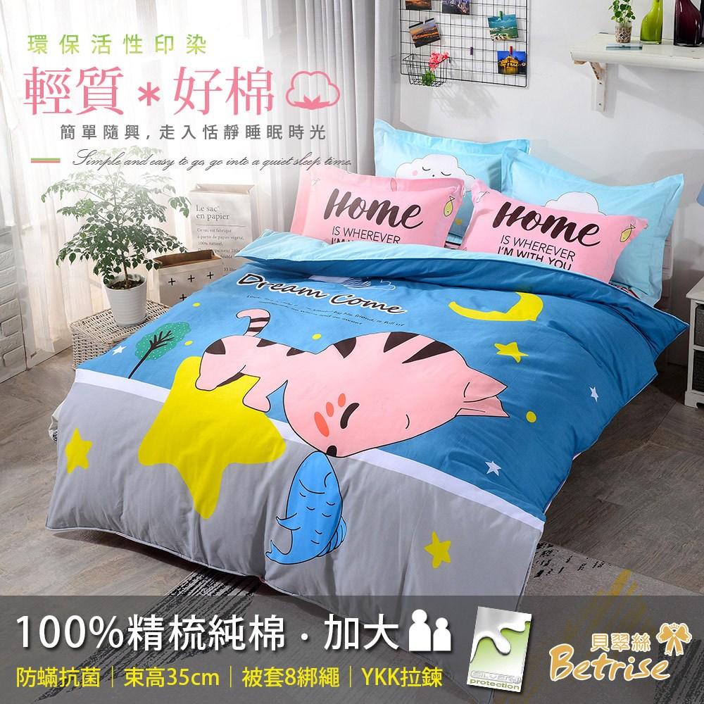 【Betrise親親小漁】加大防蹣抗菌100%精梳棉四件式兩用被床包組