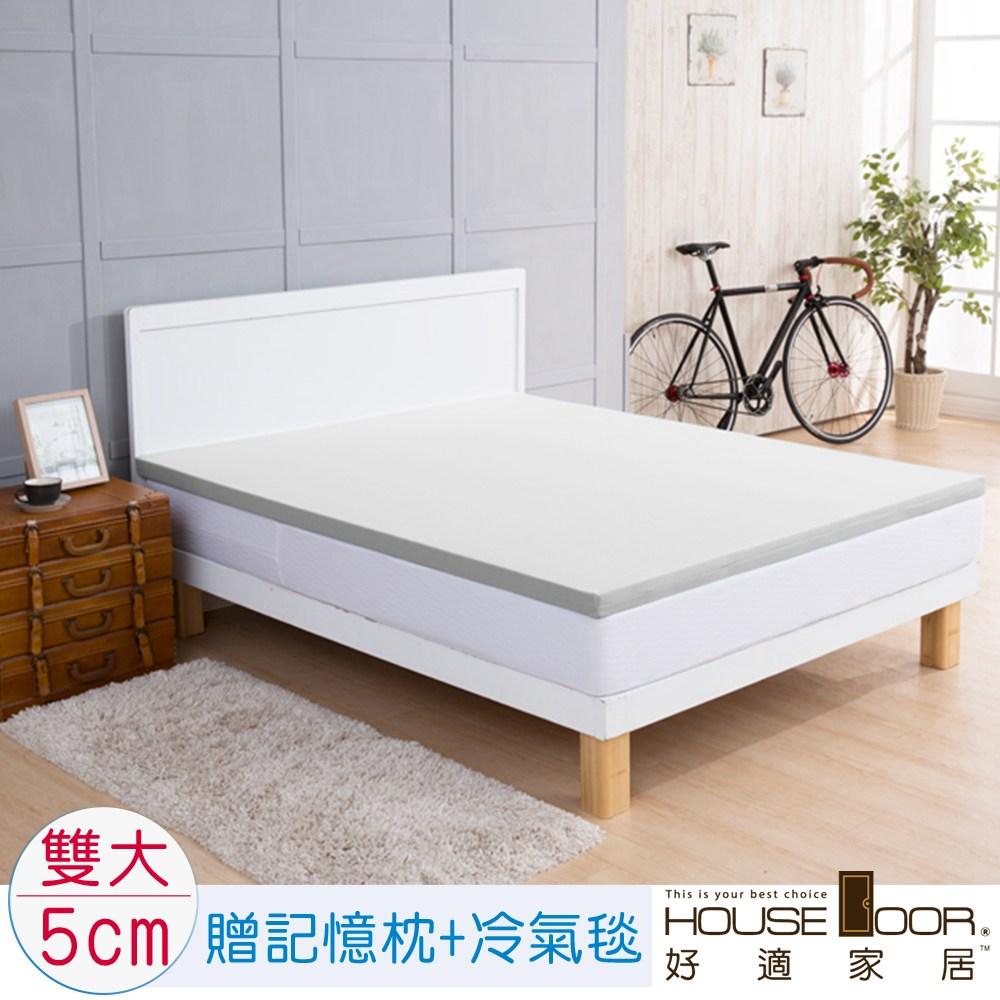 House Door 吸濕排濕布套5cm乳膠床墊超值組-雙大(月光白)