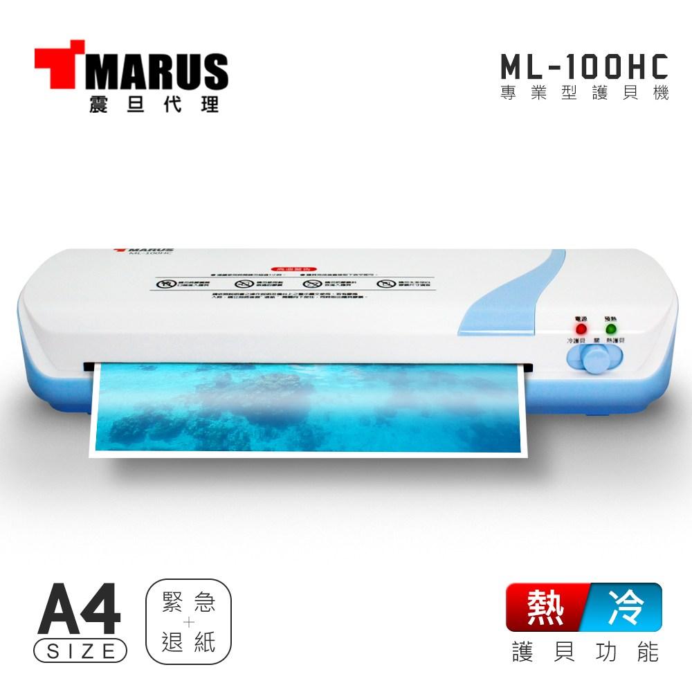 MARUS A4雙溫護貝機 ML-100HC