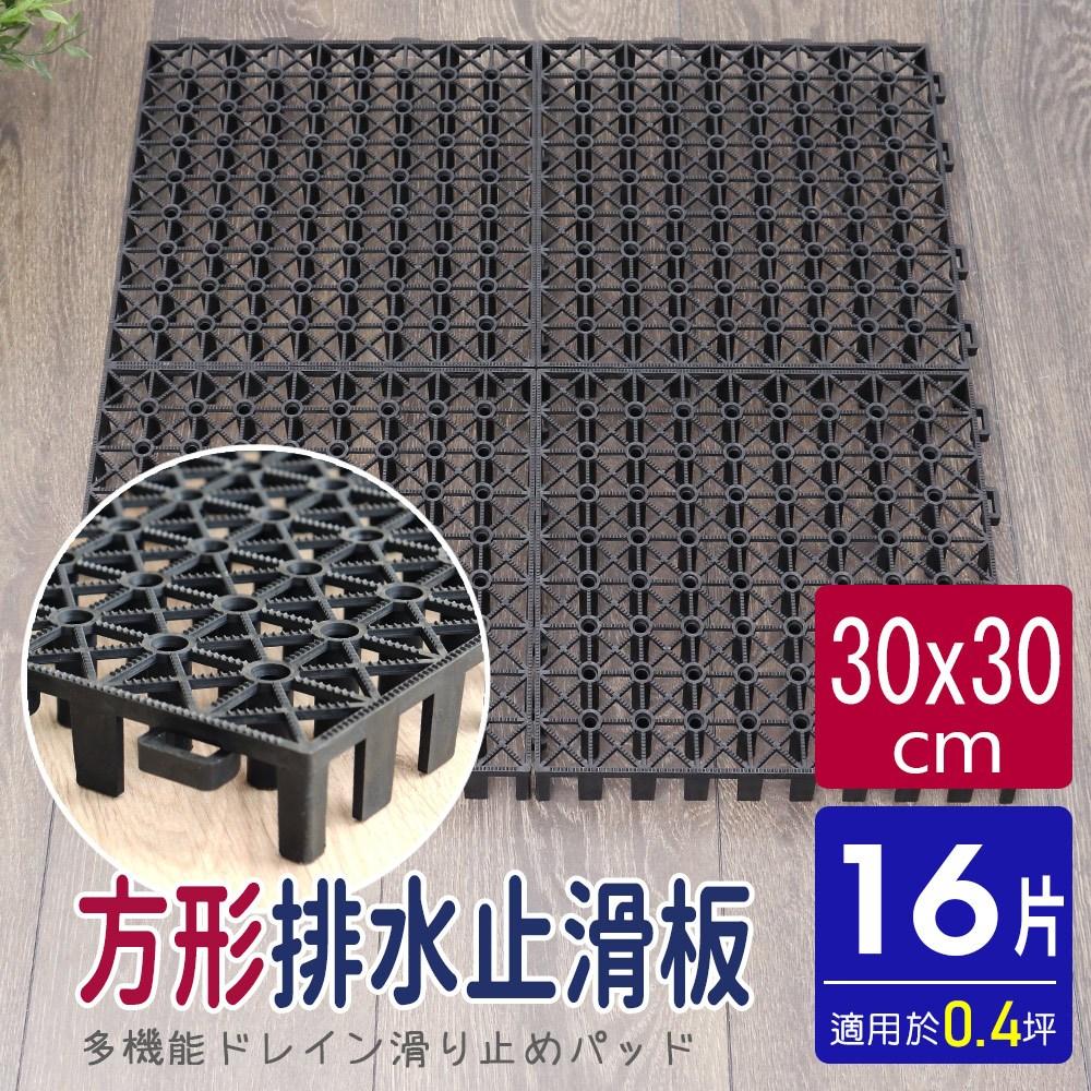 【AD德瑞森】方形耐重置物板/防滑板/止滑板/排水板(16片裝)-黑色