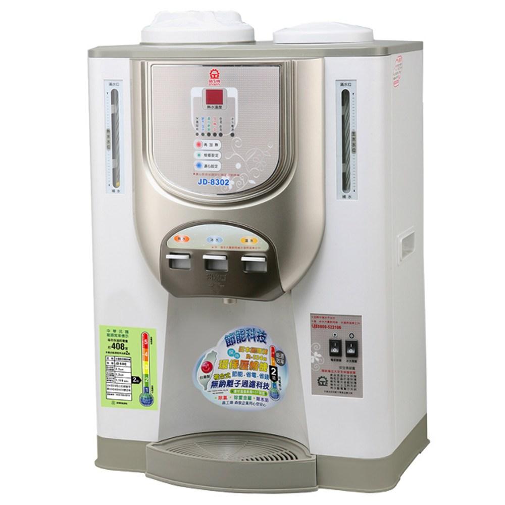 【晶工牌】環保冰溫熱全自動開飲機 JD-8302
