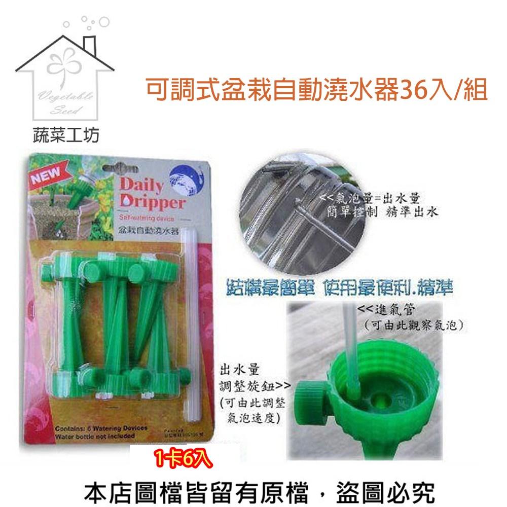 可調式盆栽自動澆水器36入/組