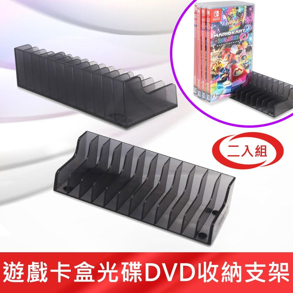 任天堂 Switch 遊戲卡盒光碟DVD收納支架 2入組