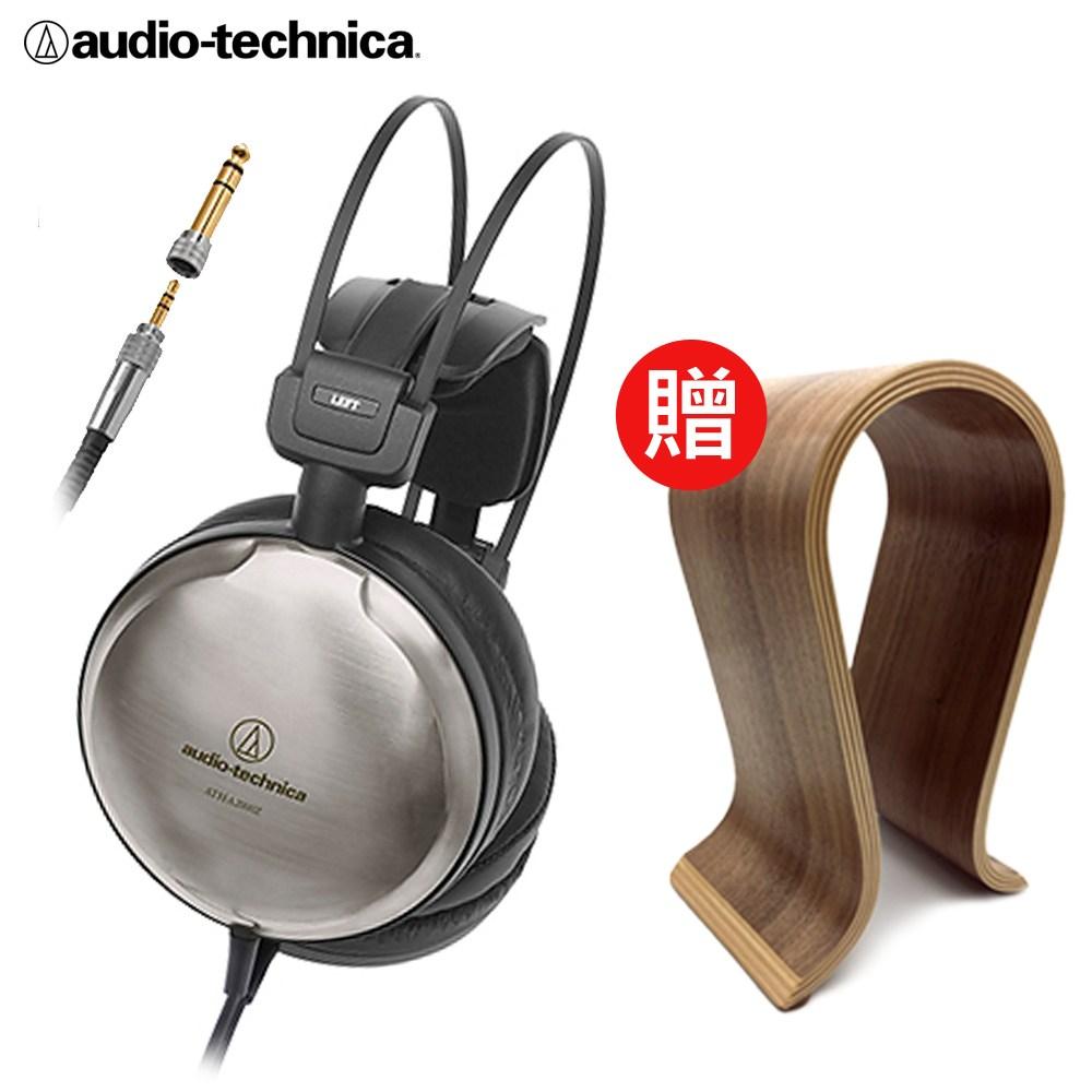 【送原木耳機架】鐵三角 ATH-A2000Z 密閉式動圈型耳機