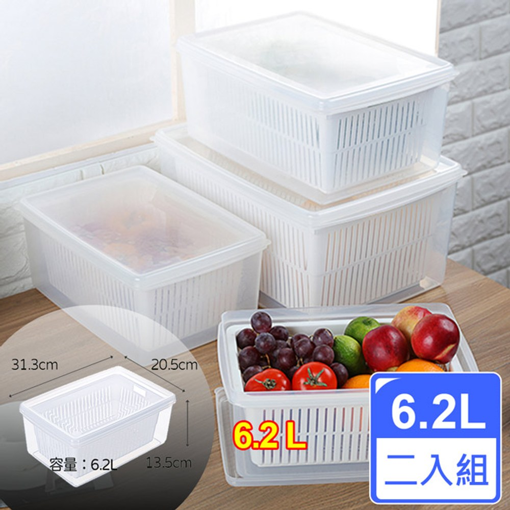【Famous】名廚3號 雙層瀝水保鮮盒(二入)LM03x2