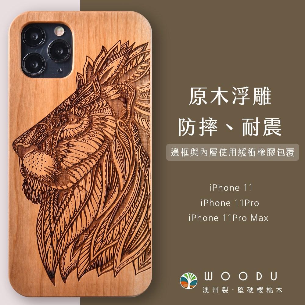 Woodu iPhone手機殼11/11Pro/11Pro Max 獅iPhone 11