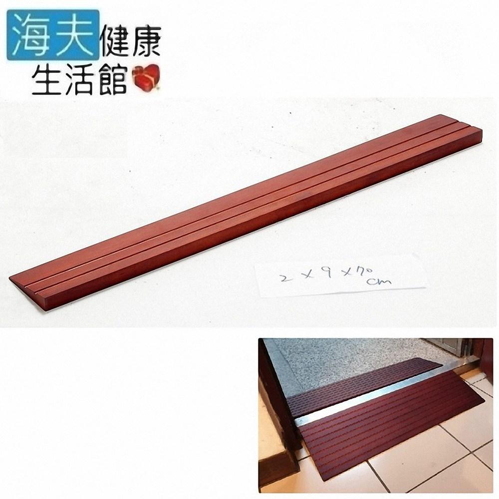 【海夫】斜坡板專家 斜坡磚 輕型可攜帶式 W20(高2公分x9公分)
