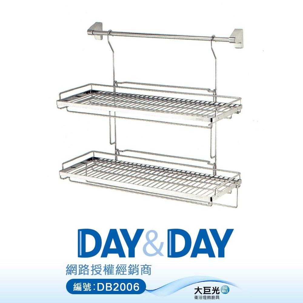 【DAY&DAY】不鏽鋼雙層附桿置物架(ST3068BA)