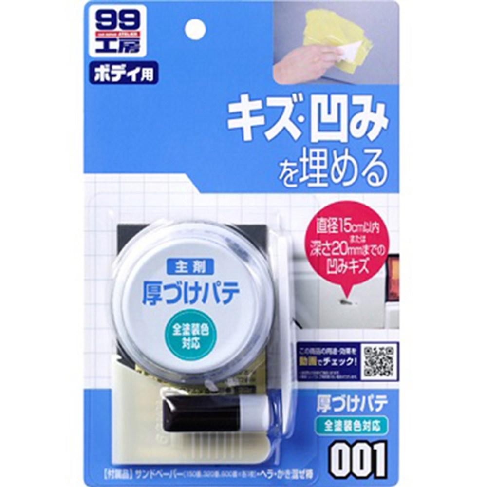 SOFT 99補土(大傷痕用)  (中)