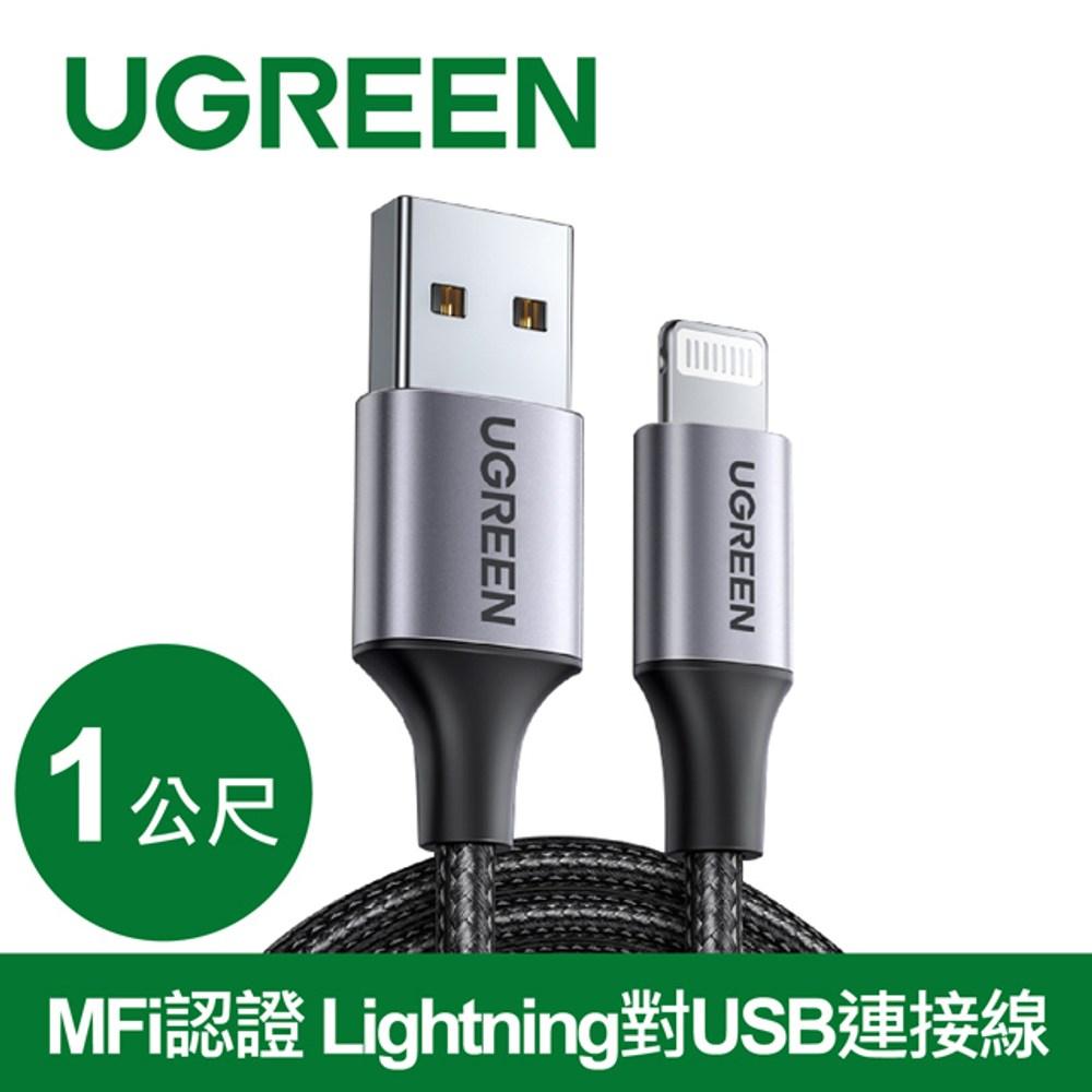 綠聯 1M  Lightning to USB傳輸線 快充金屬編織1公尺