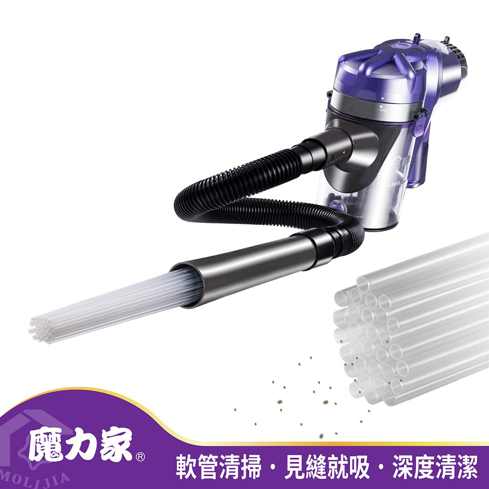【MOLIJIA魔力家】髒吸吸 手持式除螨吸塵器配件-隙縫軟管清潔4件組