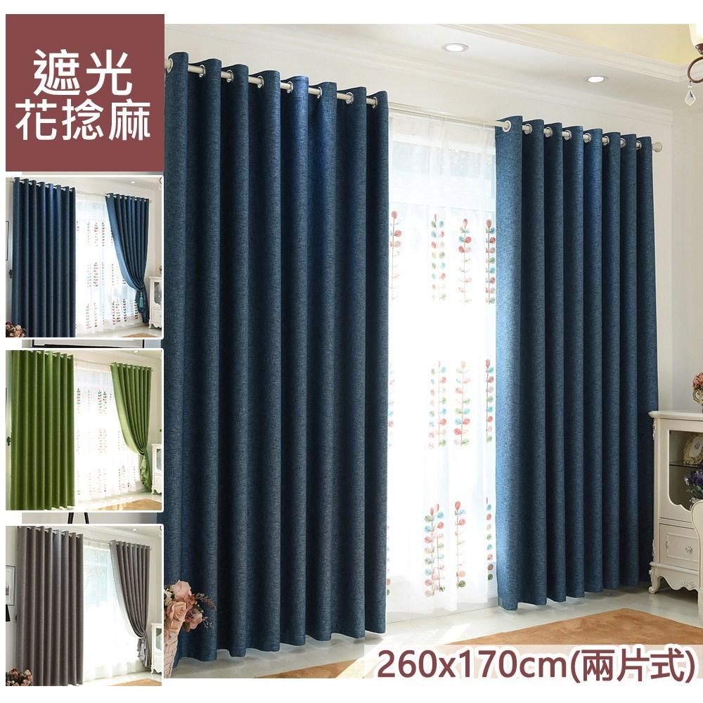 【三房兩廳】花捻麻打孔式遮光窗簾-綠色(兩片式260x170cm)