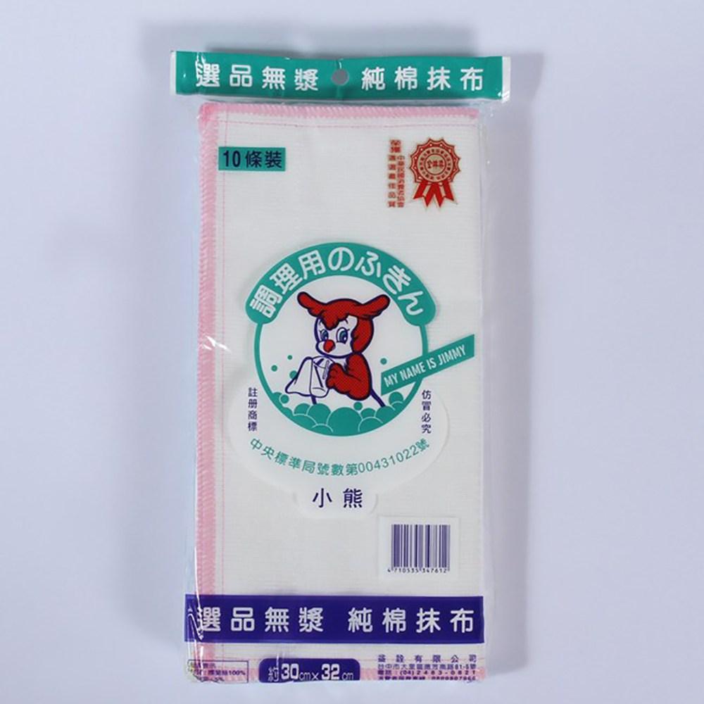小熊軟性純棉棉紗抹布10入30X32