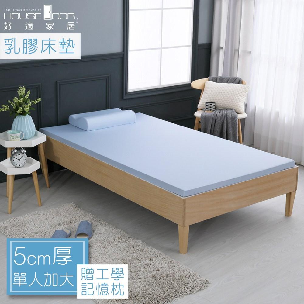 House Door 涼感舒柔表布5cm乳膠床墊涼感組-單大3.5尺