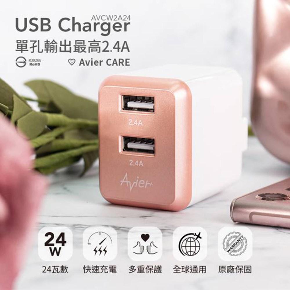 【Avier】4.8A USB 電源供應器 / 玫瑰金