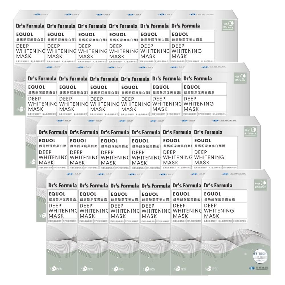 台塑生醫Dr's Formula雌馬酚深度美白面膜(5片/盒)*24盒