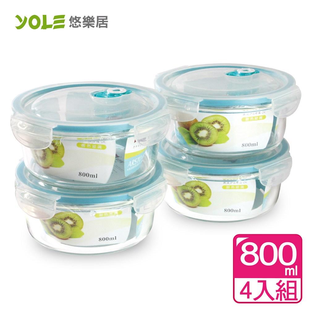 【YOLE悠樂居】氣壓真空耐熱玻璃四扣保鮮盒-圓形800mL(4入)